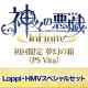 【PS Vita】神々の悪戯 Infinite 初回限定 夢幻の箱≪Loppi・HMVスペシャルセット≫
