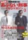 特典映像付き 劇場版あぶない刑事 全事件簿DVDマガジン Vol.3 もっともあぶない刑事 講談社シリーズMOOK
