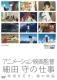 プロフェッショナル 仕事の流儀 アニメーション映画監督 細田守の仕事 希望を灯(とも)す、魂の映画