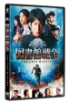 �}���ِ푈 THE LAST MISSION DVD �X�^���_�[�h�G�f�B�V����