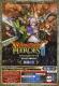 ドラゴンクエストヒーローズ II 双子の王と予言の終わり 修練の書 PS4/PS3/PSVita 3機種対応版  Vジャンプブックス