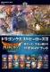 ドラゴンクエストヒーローズII 双子の王と予言の終わり 公式ガイドブック  SE-MOOK