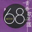 �t�̔N��1968 Best 30