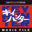 Key Hunter Music File