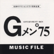 G 75 Music File