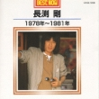 Best Now Nagabuchi Tsuyoshi 1978-1981