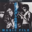 �E�l�V�Y�����Y�V�Y Music File