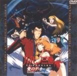 Lupin The Third -Da Capo Of Love -FUJIKO's Unlucky Days