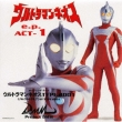 Ultraman Neos E.P.Act.1