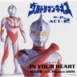 Ultraman Neos E.P.Act.2