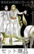 すみれの花咲くガールズ 1 -2 巻セット
