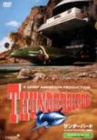 Thunderbirds 5.1ch Digital Remaster Version