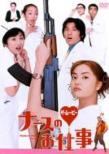Nurse No Oshigoto The Movie