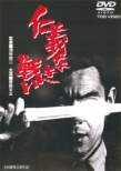 Battles Without Honor and Humanity(Jingi Naki Tatakai)