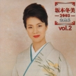 2003zenkyokushuu Vol 2 Fuyumi Sakamoto