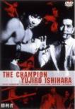 Shourisha (The Champion)