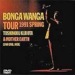 Funky Live Performance5 Nippon 1 No Bonga Wanga Otoko`s Tour `91 Kanzen Shuroku Ban