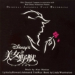 {disney`s Beauty And The Beast} The Broadway Musical -Original Japanese Cast Recording