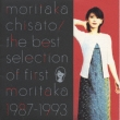 Best Selection Of First Moritaka 1987-1995