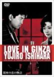 Love In Ginza