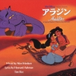 Walt Disney Pictures Presents Aladdin Original Motion Picture Soundtrack