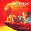 Walt Disney Pictures Presents The Lion King Original Motion Picture Soundtrack