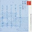 Best Of Japanese Poetries Roudoku Series