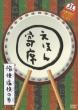Ehon Yose Yukai Tsukai No Maki