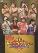 Morning Musume.Concert Tour 2006 Autmn