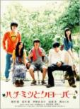 Honey And Clover Special Edition 