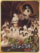 Ribbon No Kishi The Musical Dvd
