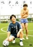 Penalty Tandoku Live 2006