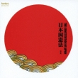 Nihonkoku Kenpo Rodoku Cd