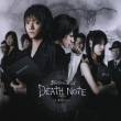 Death Note Original Soundtrack: Sound Of Death Note the Last name