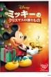Mickey`s Once Upon A Christmas