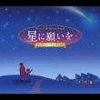 Hoshi Ni Negai Wo-Alpha Ha Orgel Best-