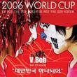 2006 World Cup: Korea United