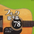 Folk Uta Nenkan `78 Folk & New Music Dai Zenshu 16