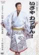 Kettei Ban Kabuki Taiso Izaya Kabukan!