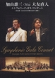 Kayama Yuzo With Otomo Naoto Symphonic Gara Concert-Kayama Yuzo & Tokyo Bunka Kaikan 45 Shunen No Sh