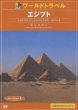 Rurubu World Travel::Egypt