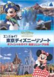 Enjoy! Tokyo Disney Resort Official Guide Kanzen Renewal Ban
