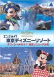 Enjoy! Tokyo Disney Resort Official Guide Kanzen Renewal Ban