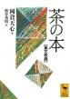 茶の本 英文収録 講談社学術文庫
