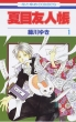 Natsume' s Book of Friends Vol.1
