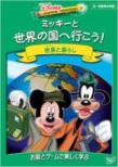Disney Learning Adventure Mickey`s Around The World In 80 Days Seeing The World