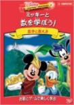 Disney Learning Adventures Mickey And The Beanstalk Reading & Math Fun