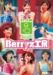Berryzkoubo Concert Tour 2005 Aki-Switch On