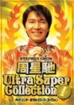 Chow Sing-Chi Cyo Ultra Super Collection 1