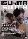 別冊SUKIMASWITCH